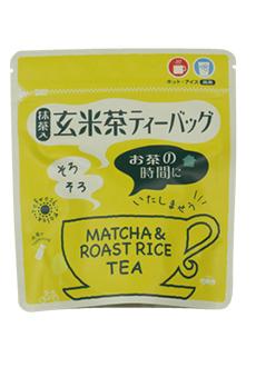 玄米茶ティーバッグ [F702]